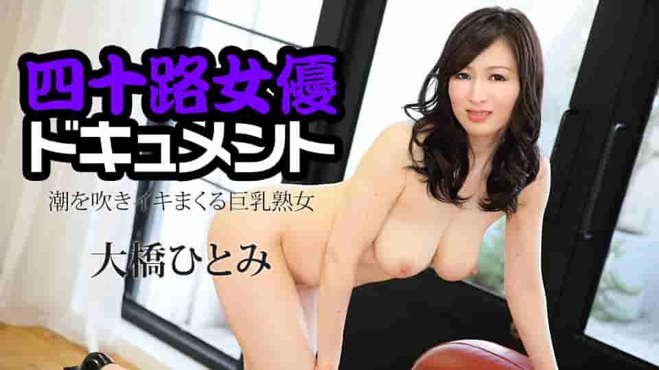 【无码】四十路女優ドキュメント 〜潮を吹きイキまくる巨乳熟女〜