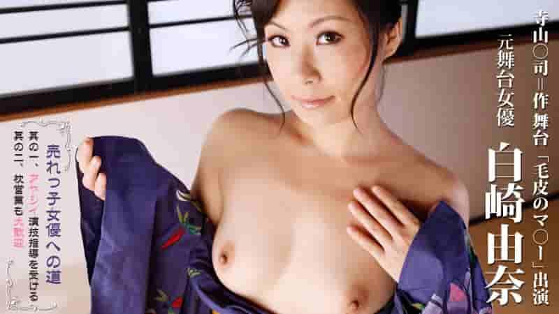 【无码】売れっ子女優への道!アヤシイ演技指導と枕営業も大歓迎 白崎由奈