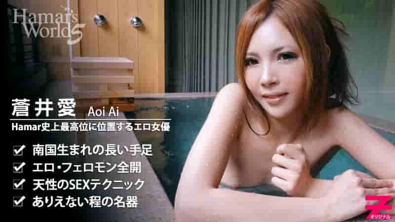 【无码】HEYZO-0250 蒼井愛 Hamar's World5 前編~性欲全開のドスケベ女優をハメる