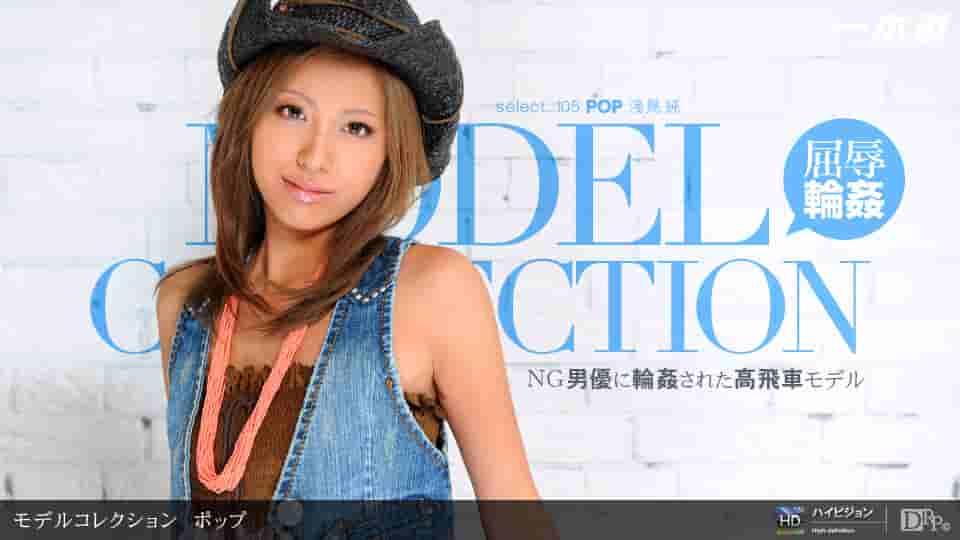 1pon 072911_144 浅見純 Model Collection select…105 ポップ