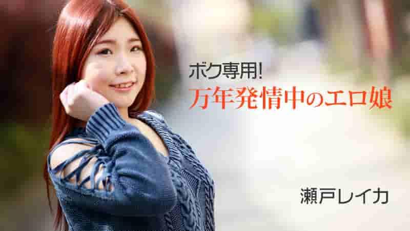 Heyzo-2011 ボク専用!万年発情中のエロ娘 – 瀬戸レイカ